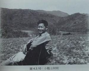 小戰士名明(2)