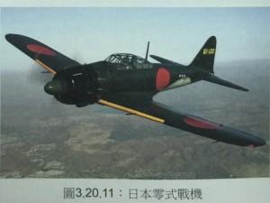 日本零式戰機