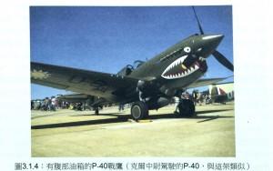 P-40戰鷹